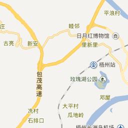 1搜狗地图梧州电子地图_梧州旅游地图_梧州市地图wiki-24842-1-1