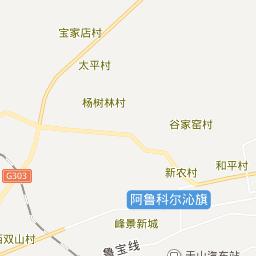 阿鲁科尔沁旗地图全图高清版查询 阿鲁科尔沁旗卫星地图 内蒙古 阿鲁科尔沁旗交通地图